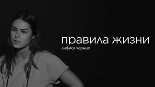 Правила жизни | Анфиса Черных | Актриса