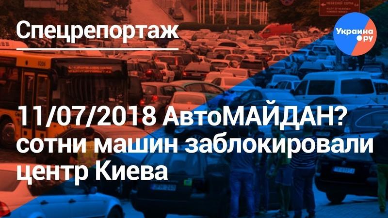Началось автомайдан в Киеве