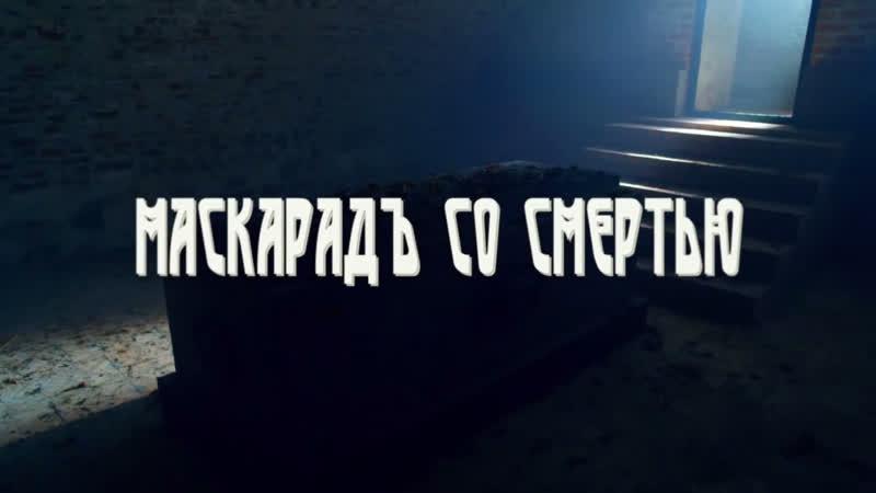 Адвокaт Ардашeв. Мaскарад со смeртью 1-4 серии ( Детектив ) от 23.11.2019