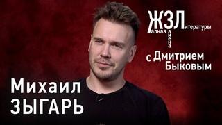 Михаил Зыгарь: «Я завязал с этим делом, потому что я бы свихнулся»
