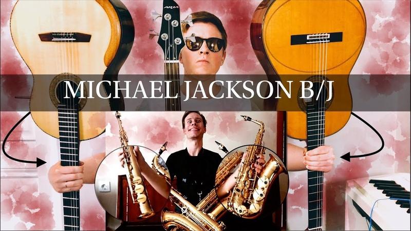Michael Jackson Billie Jean Cover Guitar, Saxophone Vladislav Kustov, Dmitry Trishin