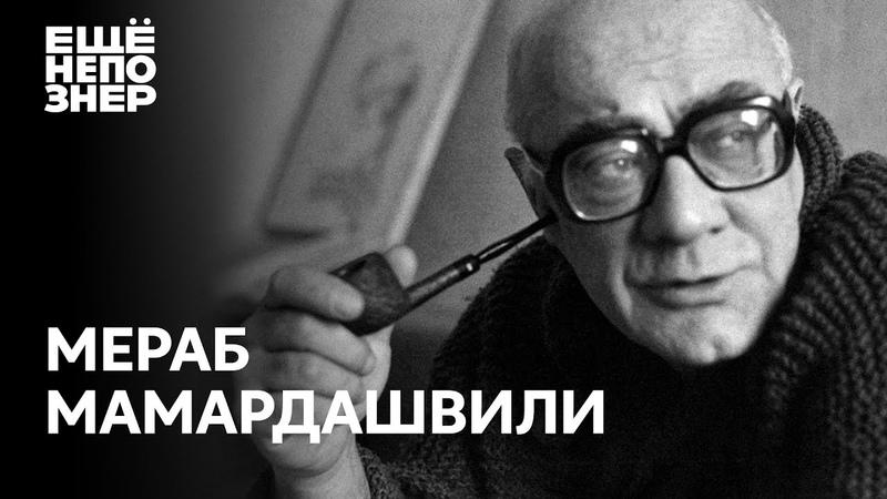 Мераб Мамардашвили Истина дороже Родины  история жизни великого философа ещенепознер