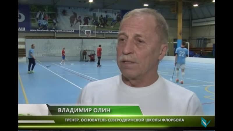 ОЛИН ВЛАДИМИР ФЛОРБОЛИСТОРИЯ