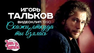 Игорь ТАЛЬКОВ - Скажи, откуда ты взялась [Official video] 1990