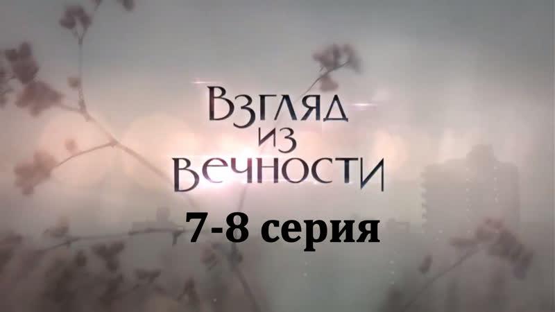 Взгляд из вечности 7-8 серия ( Мелодрама ) 2015