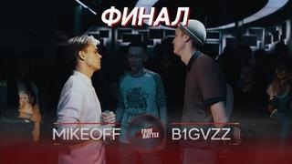 #TRUEBATTLE: ФИНАЛ – MIKEOFF VS B1GVZZ (2 СЕЗОН)
