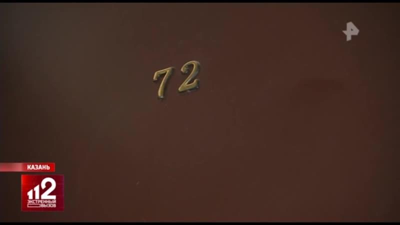 Экстренный вызов 112 (Рен ТВ, 02.12.2020)