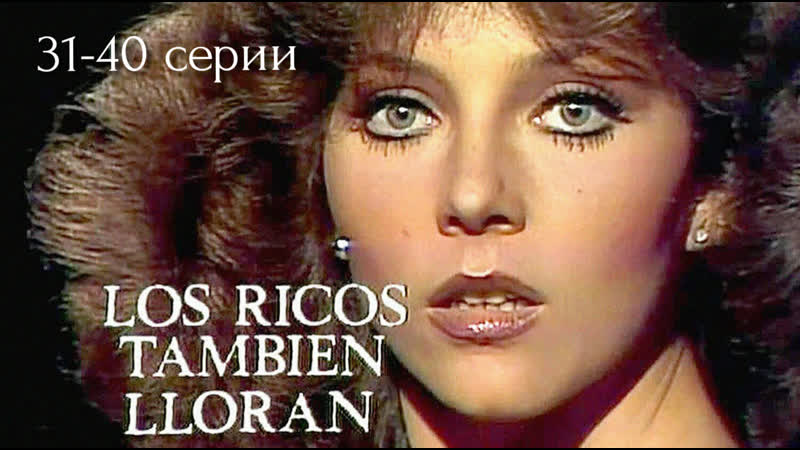 Богатые тоже плачут 31 40 серии из 122 Мексика 1979
