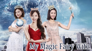 Fantasy Romance Movie 2020   My Magic Fairy Wife, Eng Sub   Love Story film, Full Movie 1080P