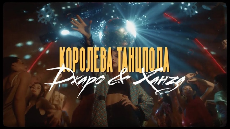 Джаро Ханза Королева танцпола виски кола КЛИП 2019