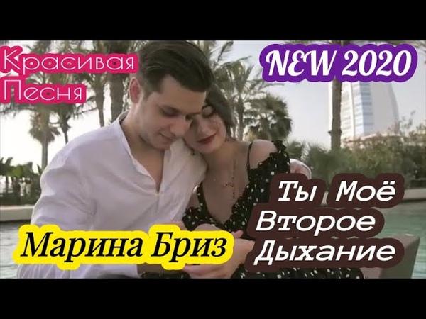 🎵🔥🎧 Марина Бриз Ты Моё Второе Дыхание New 2020