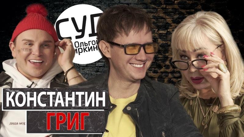С.У.Д. с Ольгой Спиркиной. Костя Григ.