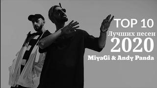 MiyaGi & Andy Panda - TOП 10 ЛУЧШИХ ПЕСЕН 2020