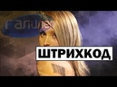 Галилео Штрихкод 🖨 Barcode