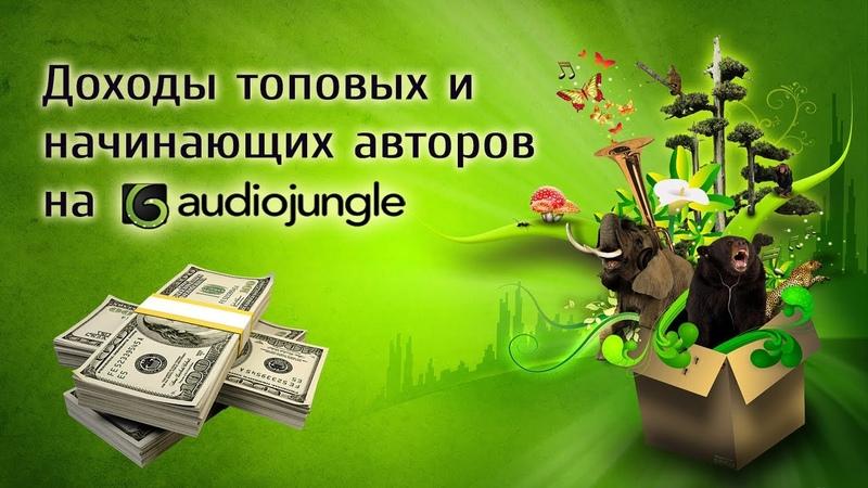 🔥 Доходы топовых и начинающих авторов на AudioJungle
