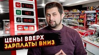 РОСТ ЦЕН В РОССИИ И МИРЕ: ПОЧЕМУ, КАК ДОЛГО И ЧТО С ЭТИМ ДЕЛАТЬ | FURYDROPS