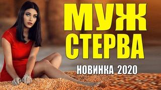Богатый фильм 2020!! - МУЖ СТЕРВА - Русские мелодармы 2020 новинки HD 1080P