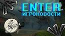 ИГРОНОВОСТИ ENTER/Цена и дата выхода XBOX Series X/Содержимое коробок PS5/Жвачка для геймеров