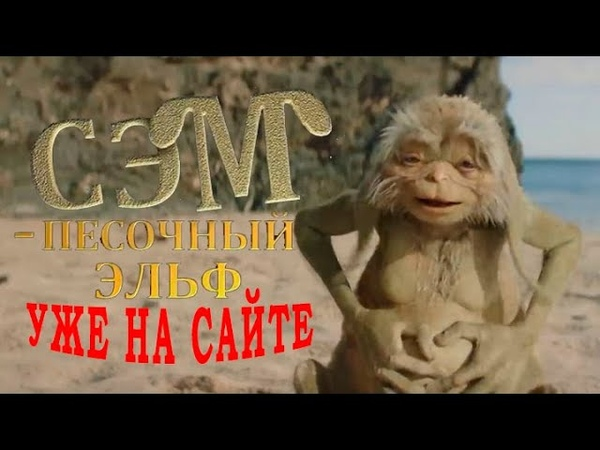 Смотреть фильм Сэм Песочный эльф 2020 онлайн Трейлер
