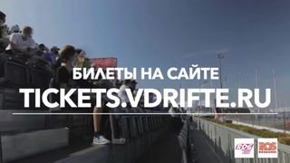 """БИЛЕТЫ НА RDS GP 2021 в продаже. Российская Дрифт Серия начинает сотрудничество с АНО """"Росгонки"""""""