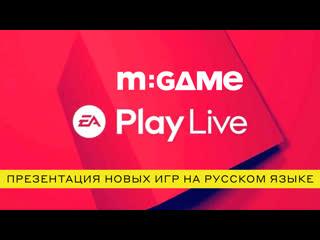 Презентация новых игр EA на русском языке