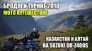 9300км Эндуро мотопутешествие в Казахстан и Алтай на Suzuki DRZ 400S
