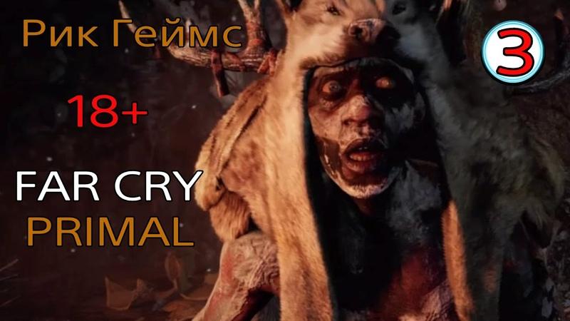 FAR CRY PRIMAL Прохождение 3 Шаман