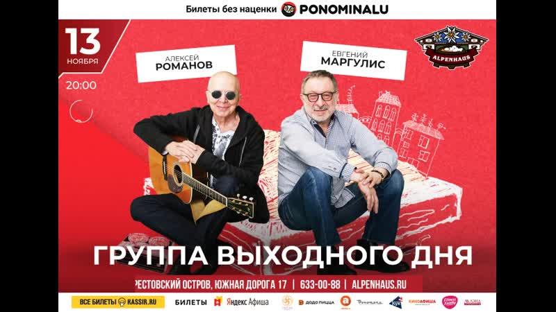 Концерт Евгения Маргулиса и Алексея Романова - 13 ноября - Альпенхаус