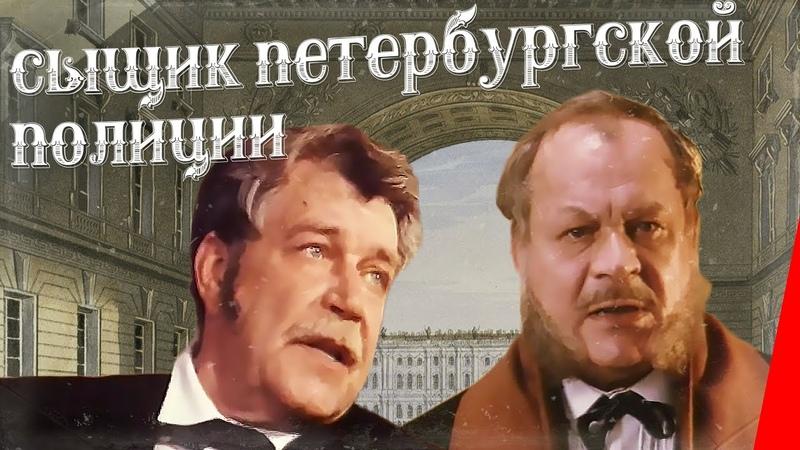 Сыщик Петербургской полиции 1991 фильм