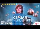 Гостья из будущего (1 сезон) 1984