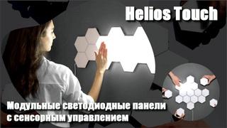 Светодиодная панель с сенсорным управлением Helios Touch. Led панель