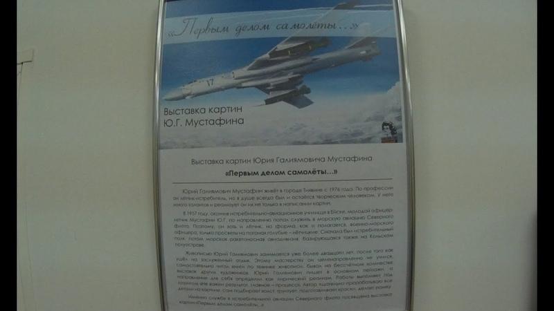 Первым делом самолёты Выставка картин Ю Г Мустафина в БСЦ Тэффи г Тихвин