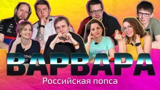 УГАДАЙ ПЕСНЮ за 1 секунду   Русская попса   Варвара жарит кур!