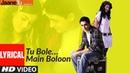 Lyrical: Tu Bole Main Boloon | Jaane Tu Ya Jaane Na | A.R. Rahman | Imran Khan, Genelia Dsouza