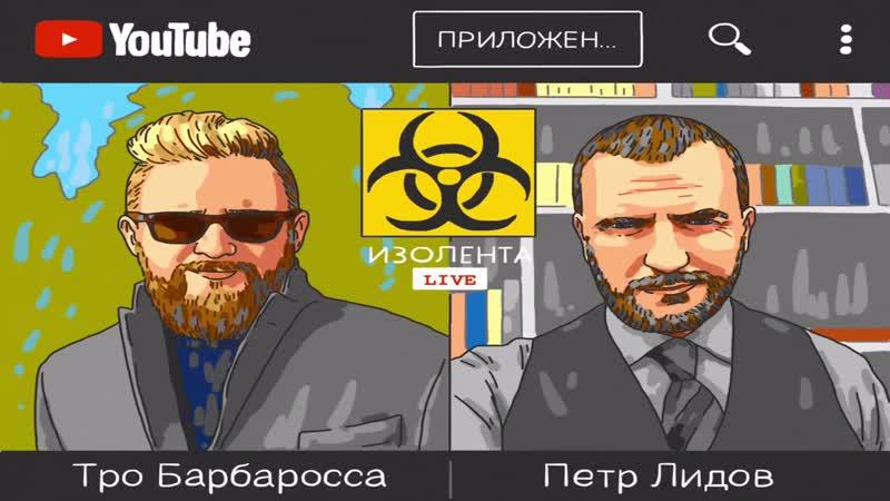 ИЗОЛЕНТА best Михаил Шахназаров читает стихотворение про Максима Леонидова