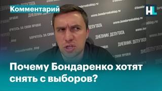 Коррупция Володина, снятие Грудинина и ложь Памфиловой: Николай Бондаренко о выборах
