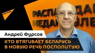 Беларусь - кость в горле британо-польского проекта Новая Речь Посполитая или Междуморье