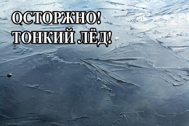 Осенний лед в период с ноября по декабрь, то есть до наступл