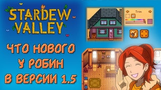 ВСЕ НОВЫЕ УЛУЧШЕНИЯ В СТОЛЯРНОЙ МАСТЕРСКОЙ РОБИН ✦ Stardew Valley ✦ Обновление 1.5