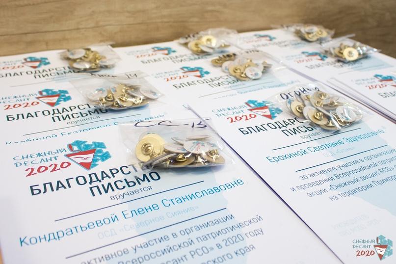 Во Владивостоке отметили День Российских студенческих отрядов, изображение №3