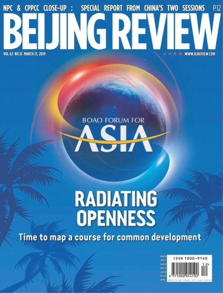 Beijing Review – March 21, 2019