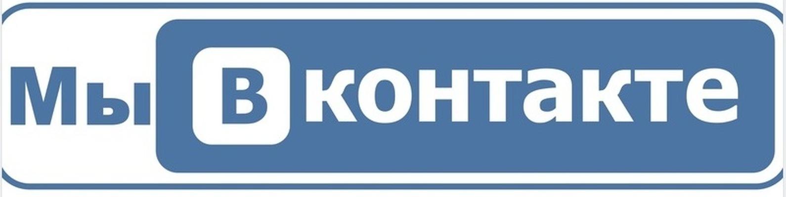 продвижения,раскрутка социальных сетей | ВКонтакте