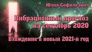 Вхождение в новый 2021-й год   Абсолютный Ченнелинг