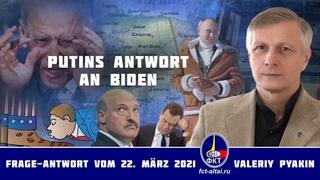 Putins Antwort an Biden (Valeriy Pyakin )