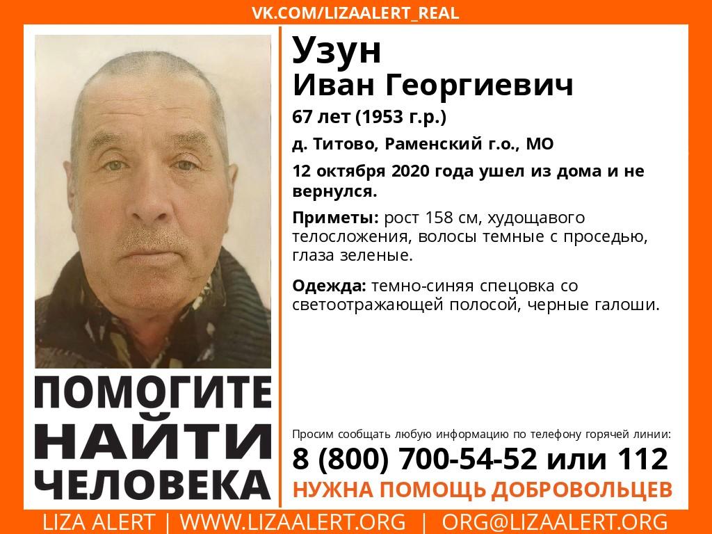 Внимание! Помогите найти человека! Пропал Узун Иван Георгиевич, 67 лет, д