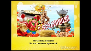 "Познавательная онлайн страничка ""Русская, старинная, румяная, да блинная - Масленица"""
