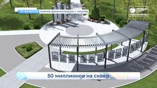 Киров занял 34 место в рейтинге комфортных городов. Короткой строкой. Новости Кирова