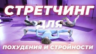 Стретчинг для похудения и стройности! Stretching + losing weight work out!