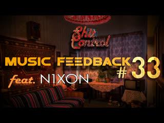 Music Feedback #33 Слушаем треки подписчиков! Еженедельный чарт Shit Control