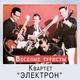 113.Новый Электрон (Советская Электронная Музыка) - Веселые Туристы